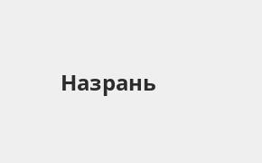 Справочная информация: Банкоматы Почта Банка в Назрани — часы работы и адреса терминалов на карте