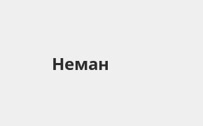 Справочная информация: Почта Банк в Немане — адреса отделений и банкоматов, телефоны и режим работы офисов