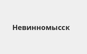 Справочная информация: Отделение Почта Банка по адресу Ставропольский край, Невинномысск, улица Гагарина, 95 — телефоны и режим работы