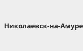 Справочная информация: Банкоматы Почта Банка в Николаевске-на-Амуре — часы работы и адреса терминалов на карте