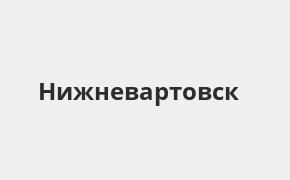 Справочная информация: Отделение Почта Банка по адресу Ханты-Мансийский автономный округ, Нижневартовск, улица Чапаева, 5 — телефоны и режим работы