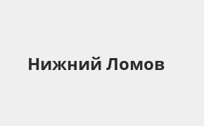 Справочная информация: Банкоматы Почта Банка в Нижнем Ломове — часы работы и адреса терминалов на карте