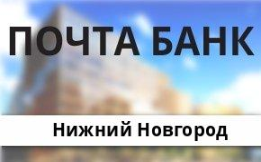 Справочная информация: Отделение Почта Банка по адресу Нижегородская область, Нижний Новгород, улица Белинского, 100 — телефоны и режим работы
