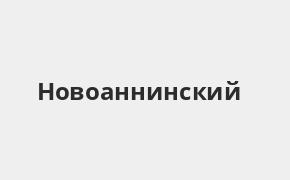 Справочная информация: Отделение Почта Банка по адресу Волгоградская область, Новоаннинский, улица Ленина, 50 — телефоны и режим работы
