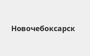Справочная информация: Почта Банк в Новочебоксарске — адреса отделений и банкоматов, телефоны и режим работы офисов