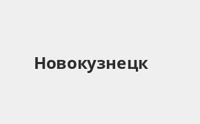 Справочная информация: Отделение Почта Банка по адресу Кемеровская область, Новокузнецк, улица Новоселов, 51 — телефоны и режим работы