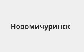 Справочная информация: Банкоматы Почта Банка в городe Новомичуринск — часы работы и адреса терминалов на карте