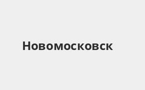 Справочная информация: Банкоматы Почта Банка в Новомосковске — часы работы и адреса терминалов на карте