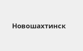 Справочная информация: Отделение Почта Банка по адресу Ростовская область, Новошахтинск, Харьковская улица, 56 — телефоны и режим работы