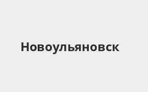 Справочная информация: Банкоматы Почта Банка в городe Новоульяновск — часы работы и адреса терминалов на карте