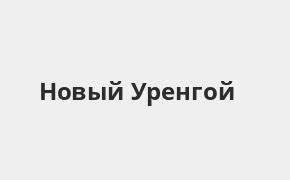 Справочная информация: Банкоматы Почта Банка в Новом Уренгое — часы работы и адреса терминалов на карте