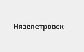 Справочная информация: Банкоматы Почта Банка в городe Нязепетровск — часы работы и адреса терминалов на карте