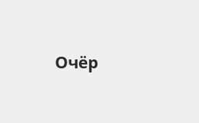 Справочная информация: Банкоматы Почта Банка в Очере — часы работы и адреса терминалов на карте