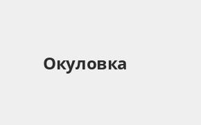 Справочная информация: Банкоматы Почта Банка в Окуловке — часы работы и адреса терминалов на карте