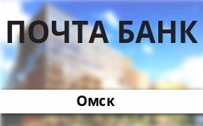 Справочная информация: Банкоматы Почта Банка в Омске — часы работы и адреса терминалов на карте