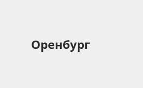 Справочная информация: Почта Банк в Оренбурге — адреса отделений и банкоматов, телефоны и режим работы офисов