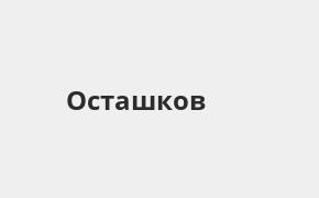 Справочная информация: Банкоматы Почта Банка в Осташкове — часы работы и адреса терминалов на карте