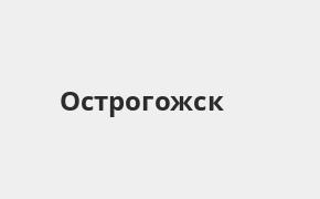 Справочная информация: Отделение Почта Банка по адресу Воронежская область, Острогожск, улица Ленина, 42 — телефоны и режим работы