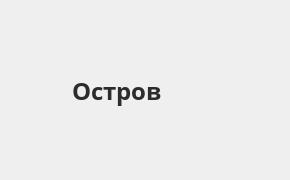 Справочная информация: Банкоматы Почта Банка в Острове — часы работы и адреса терминалов на карте
