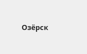 Справочная информация: Банкоматы Почта Банка в Озерске — часы работы и адреса терминалов на карте