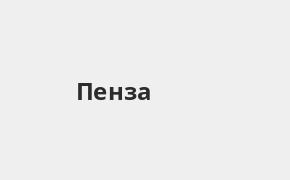 Справочная информация: Банкоматы Почта Банка в Пензе — часы работы и адреса терминалов на карте