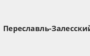 Справочная информация: Банкоматы Почта Банка в Переславле-Залесском — часы работы и адреса терминалов на карте