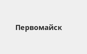 Справочная информация: Почта Банк в Первомайске — адреса отделений и банкоматов, телефоны и режим работы офисов