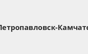Справочная информация: Банкоматы Почта Банка в Петропавловске-Камчатском — часы работы и адреса терминалов на карте
