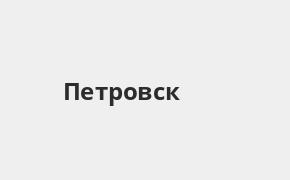 Справочная информация: Отделение Почта Банка по адресу Саратовская область, Петровск, улица Кирова, 131 — телефоны и режим работы