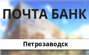 Справочная информация: Почта Банк в Петрозаводске — адреса отделений и банкоматов, телефоны и режим работы офисов