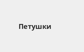 Справочная информация: Банкоматы Почта Банка в Петушках — часы работы и адреса терминалов на карте