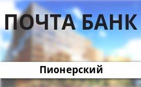 Справочная информация: Почта Банк в городe Пионерский — адреса отделений и банкоматов, телефоны и режим работы офисов