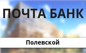 Справочная информация: Отделение Почта Банка по адресу Свердловская область, Полевской, улица Розы Люксембург, 6А — телефоны и режим работы