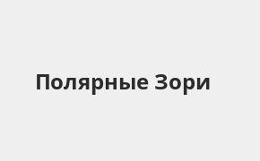Справочная информация: Отделение Почта Банка по адресу Мурманская область, Полярные Зори, улица Сивко, 1 — телефоны и режим работы