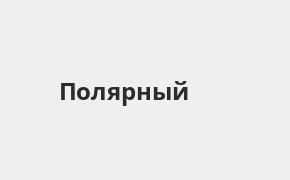 Справочная информация: Почта Банк в Полярном — адреса отделений и банкоматов, телефоны и режим работы офисов