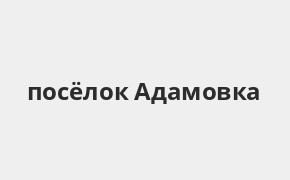 Справочная информация: Отделение Почта Банка по адресу Оренбургская область, посёлок Адамовка, Советская улица, 55 — телефоны и режим работы