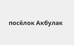 Справочная информация: Почта Банк в посёлке Акбулак — адреса отделений и банкоматов, телефоны и режим работы офисов