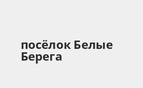 Справочная информация: Банкоматы Почта Банка в посёлке Белые Берега — часы работы и адреса терминалов на карте