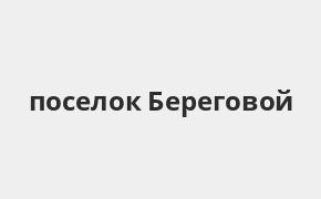 Справочная информация: Банкоматы Почта Банка в поселке Береговой — часы работы и адреса терминалов на карте