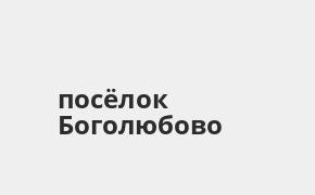 Справочная информация: Банкоматы Почта Банка в посёлке Боголюбово — часы работы и адреса терминалов на карте