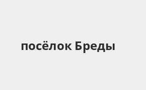 Справочная информация: Банкоматы Почта Банка в посёлке Бреды — часы работы и адреса терминалов на карте