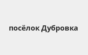 Справочная информация: Почта Банк в посёлке Дубровка — адреса отделений и банкоматов, телефоны и режим работы офисов