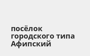 Справочная информация: Почта Банк в посёлке городского типа Афипский — адреса отделений и банкоматов, телефоны и режим работы офисов