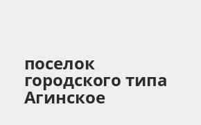 Справочная информация: Банкоматы Почта Банка в поселке городского типа Агинское — часы работы и адреса терминалов на карте
