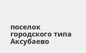 Справочная информация: Почта Банк в поселке городского типа Аксубаево — адреса отделений и банкоматов, телефоны и режим работы офисов