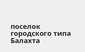 Справочная информация: Банкоматы Почта Банка в поселке городского типа Балахта — часы работы и адреса терминалов на карте