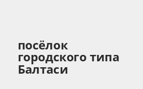 Справочная информация: Банкоматы Почта Банка в посёлке городского типа Балтаси — часы работы и адреса терминалов на карте