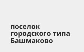 Справочная информация: Банкоматы Почта Банка в поселке городского типа Башмаково — часы работы и адреса терминалов на карте