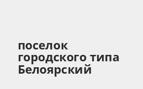 Справочная информация: Банкоматы Почта Банка в поселке городского типа Белоярский — часы работы и адреса терминалов на карте