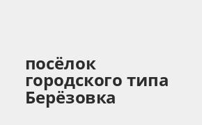 Справочная информация: Почта Банк в посёлке городского типа Берёзовка — адреса отделений и банкоматов, телефоны и режим работы офисов